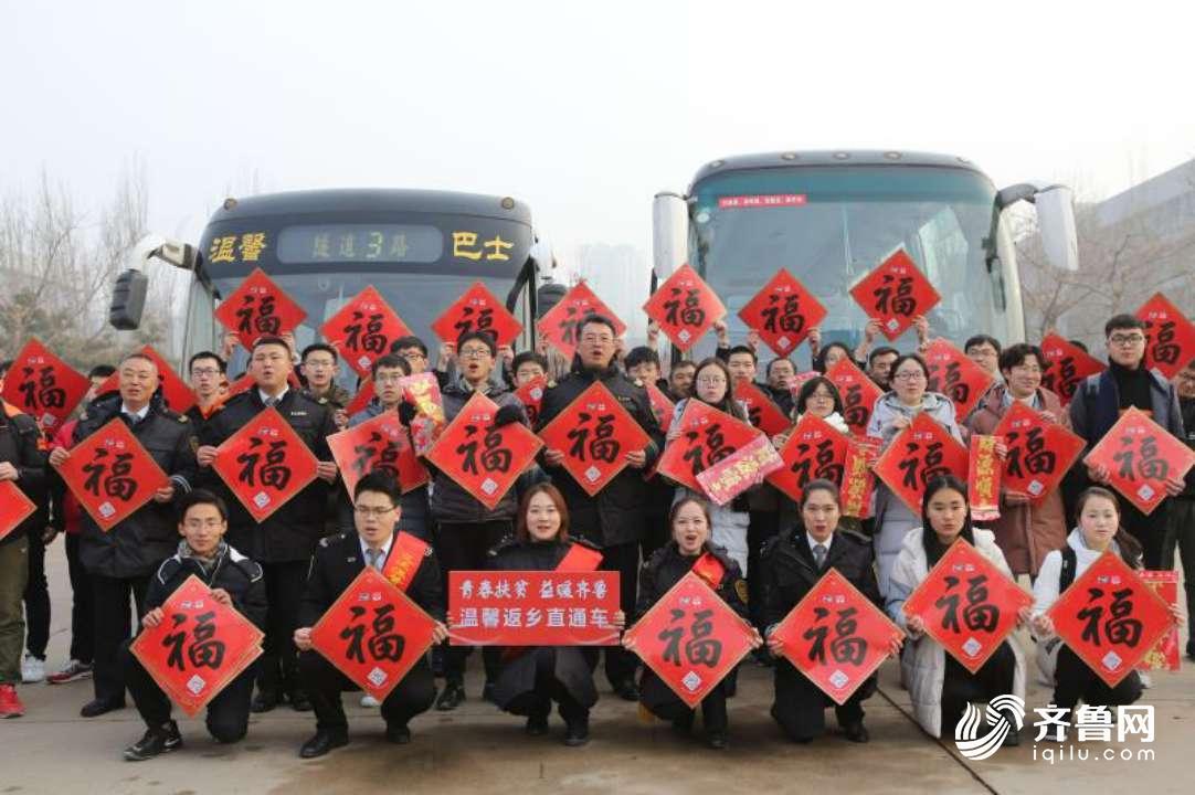 大学生返乡直通车启运 首日运送1500余名学生返乡