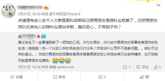 网传抗帝女朋友爆选手隐私因他人反感