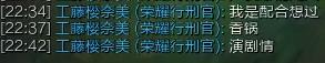 香锅教导队友向善:队友看直播后当场道歉