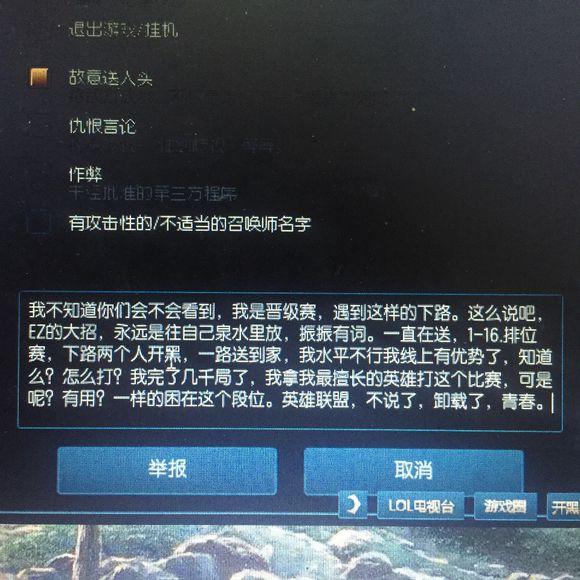 玩家晋级赛被气的删游戏 网友争议该怪自己还是怪队友