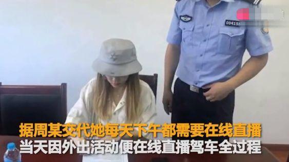 直播开车遭水友举报:周淑仪被交警处罚
